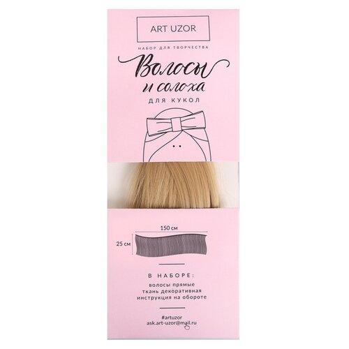 Арт Узор Волосы‒тресс для кукол Белая пелена (3838057)