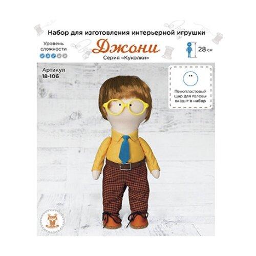Набор для изготовления интерьерной игрушки Джони, 28 см, арт. 18-106 18 104 набор для изготовления интерьерной игрушки ксюша 26см