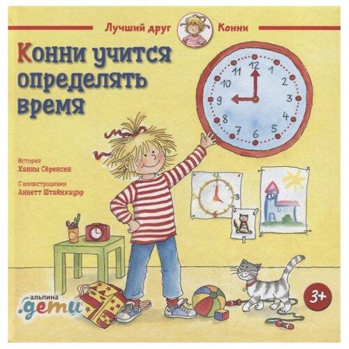 Серенсен Х. Конни учится определять время 0 конни учится определять время