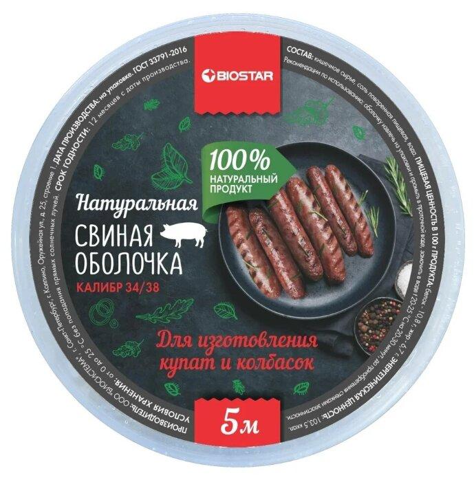 Biostar Натуральная свиная оболочка калибр 34/38