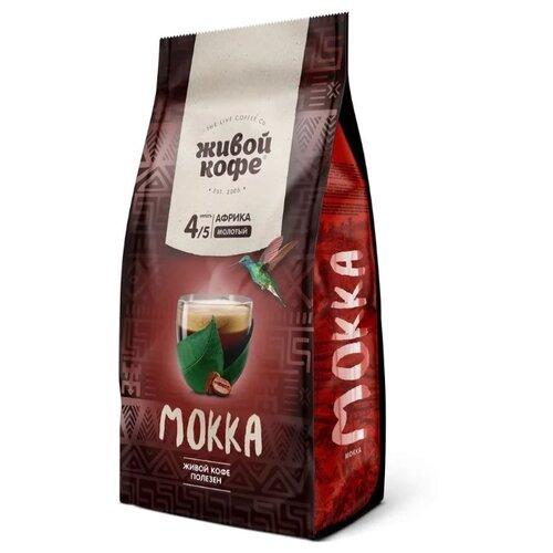 Кофе молотый Живой Кофе Mokka Африканская Арабика, 200 г живой а спартанец