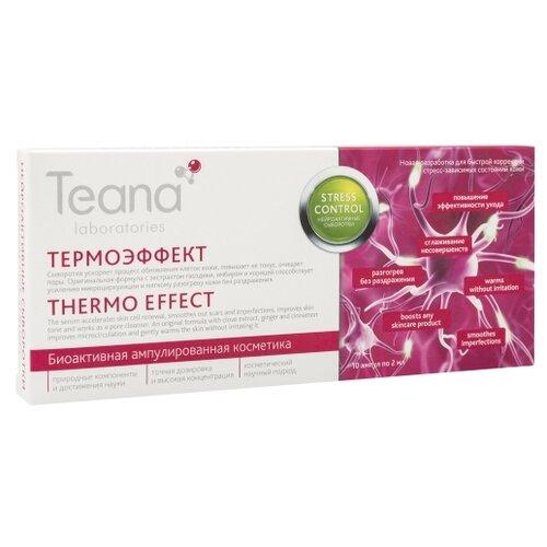 Teana Сыворотка для лица нейроактивная Термоэффект, 2 мл (10 шт.) teana сыворотка для лица антистресс 24 часа 2 мл 10 шт