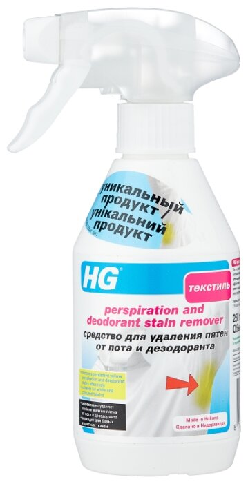 HG Пятновыводитель для удаления пятен от пота