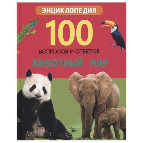 Купить Соколова Л. 100 вопросов и ответов. Животный мир , Prof-Press, Познавательная литература