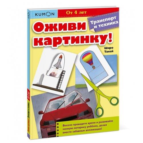 Книга KUMON Оживи картинку! Транспорт и техника kumon