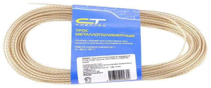 Трос такелажный Сибртех 47625 (2 мм х 20 м) (1 шт.)