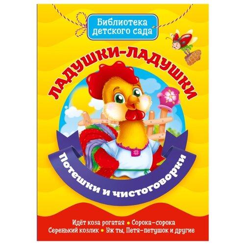 Купить Библиотека детского сада. Ладушки-Ладушки. Потешки и чистоговорки, Prof-Press, Книги для малышей