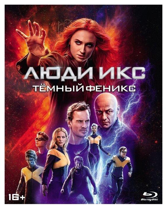Люди Икс: Темный Феникс (Blu-ray)