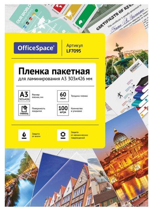 Пакетная пленка для ламинирования OfficeSpace A3 LF7095 60 мкм