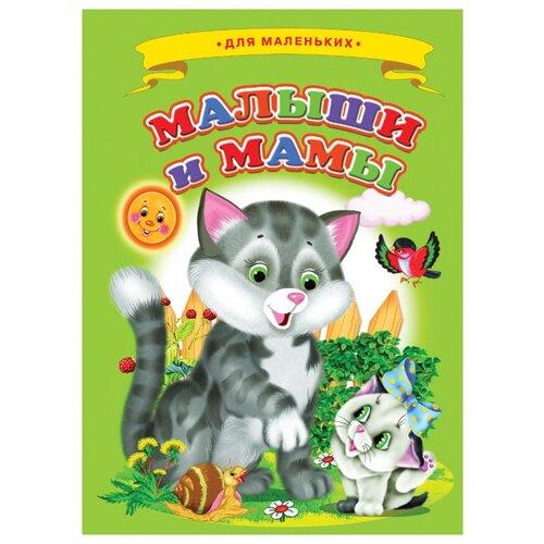 Купить Малыши и мамы, Сказочный мир, Книги для малышей