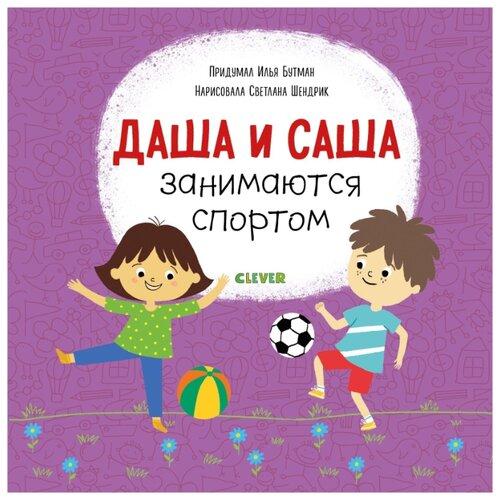 Купить Бутман И. Даша и Саша занимаются спортом , CLEVER, Познавательная литература
