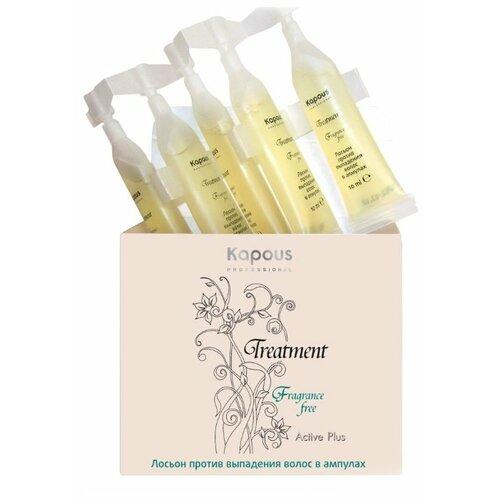 Kapous Professional Fragrance free Лосьон против выпадения волос Treatment Active Plus в ампулах, 10 мл, 5 шт. ducray неоптид лосьон от выпадения волос для мужчин 100 мл