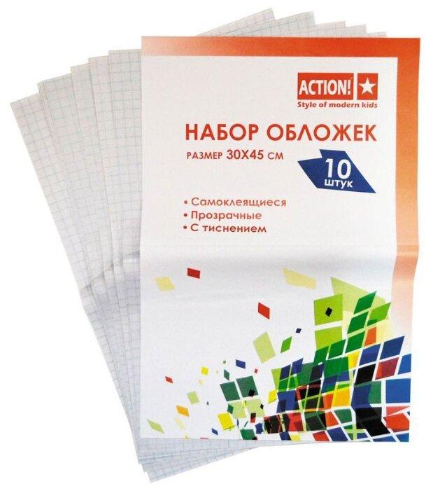 Action! Обложки для книг самоклеящиеся 300х450, 10 штук