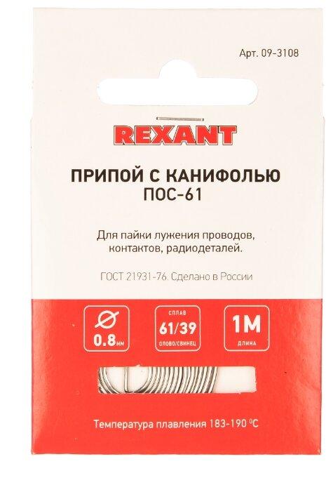 Припой REXANT 09-3108