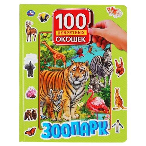 Купить 100 секретных окошек. Зоопарк, Умка, Познавательная литература