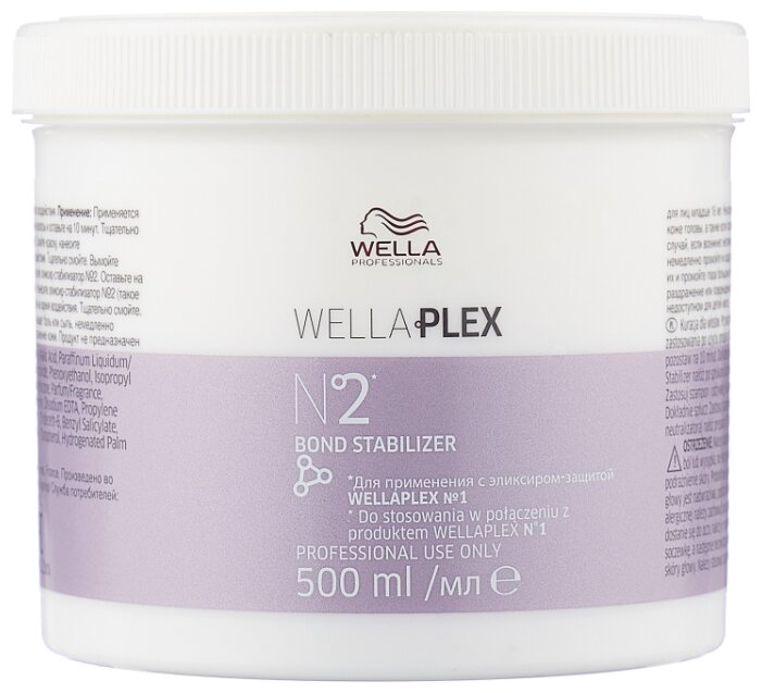 Wella Professionals WELLAPLEX № 2 Эликсир стабилизатор