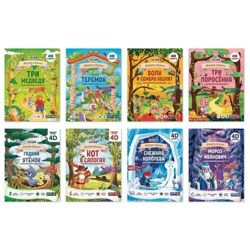 Купить Сказки в дополненной реальности. Комплект из 8 книг, DEVAR, Детская художественная литература