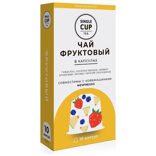 Чай в капсулах Single Cup Фруктовый, 10 капс. чай в капсулах greenfield raspberry cream 10 капс