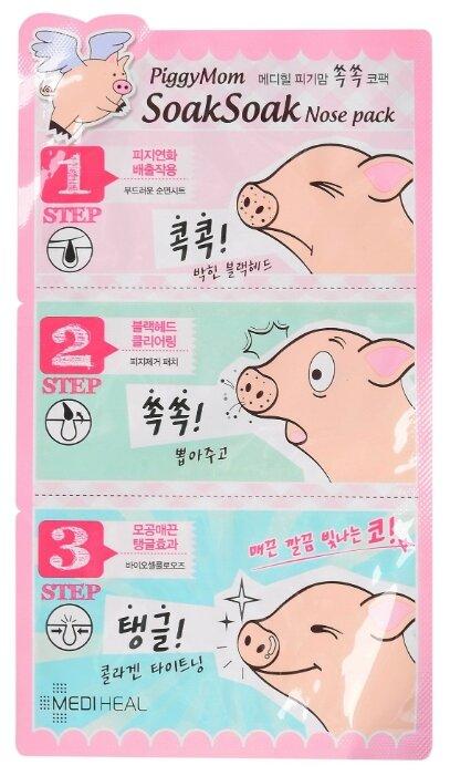 MEDIHEAL 3-шаговая маска для носа Piggy Mom Soak Soak Nose Pack