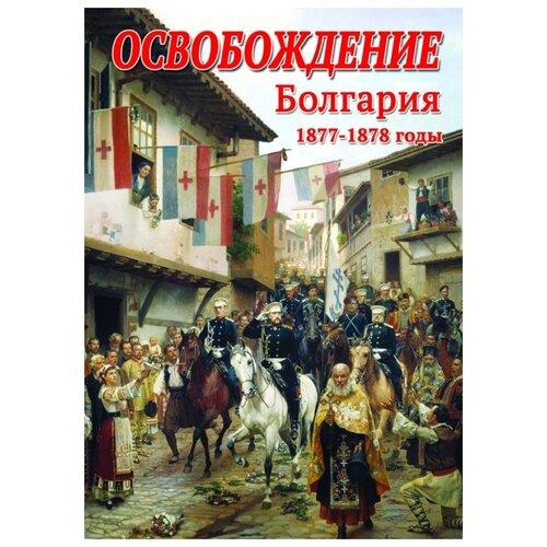 Освобождение. Болгария. 1877-1879 годы