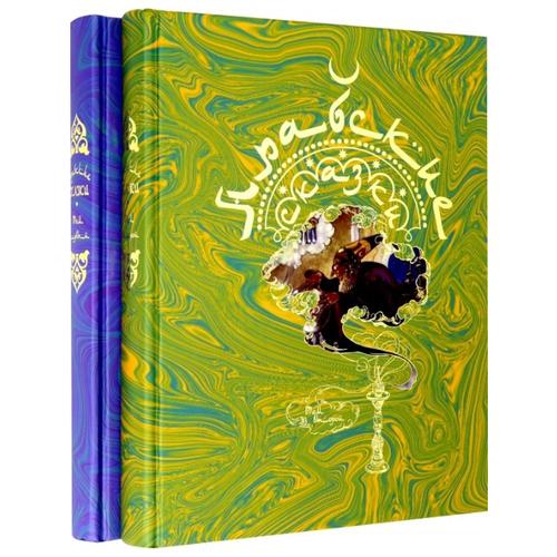 Купить Арабские сказки. В 2-х томах, Книговек, Детская художественная литература