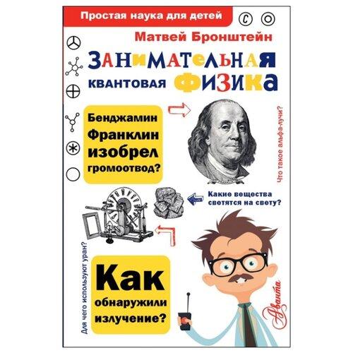 Купить Бронштейн М. Занимательная квантовая физика , Аванта (АСТ), Познавательная литература