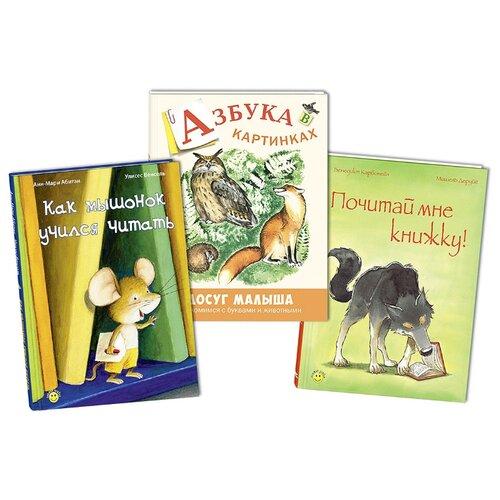 Купить Абитан А.-М., Бодрова А., Карбонейл Б. Как хорошо уметь читать. Набор из 3 книг , ЭНАС, Книги для малышей