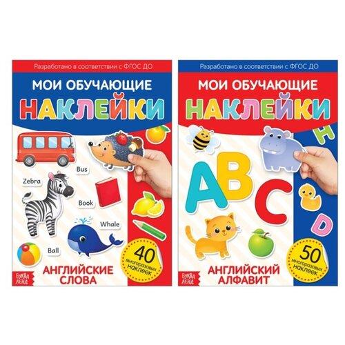 Купить Мои обучающие наклейки. Умный малыш. Я изучаю английский язык (набор 2 шт.), Буква-Ленд, Учебные пособия