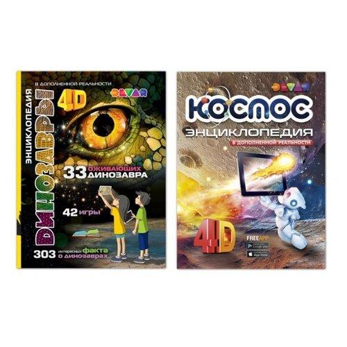 Купить 4D Энциклопедия в дополненной реальности. Динозавры. Космос (набор из 2-х книг), DEVAR, Познавательная литература