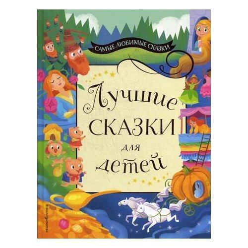Купить Лучшие сказки для детей, ЭКСМО, Детская художественная литература