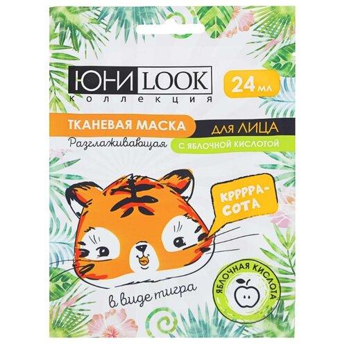 ЮниLook Маска для лица тканевая разглаживающая в виде тигра с яблочной кислотой, 24мл
