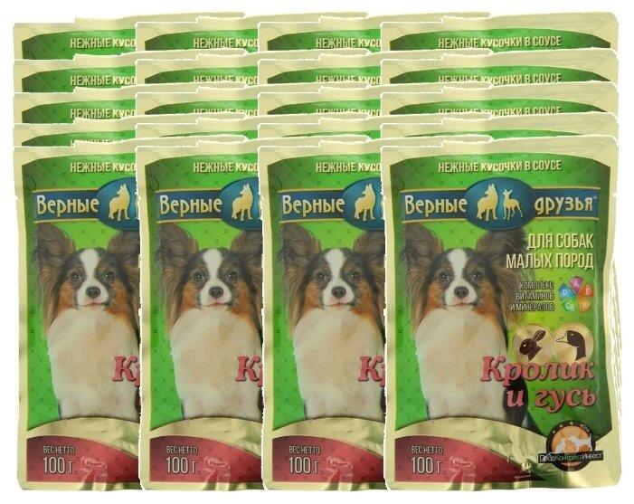 Корм для собак Верные друзья Кусочки в соусе для собак малых пород - Кролик и гусь