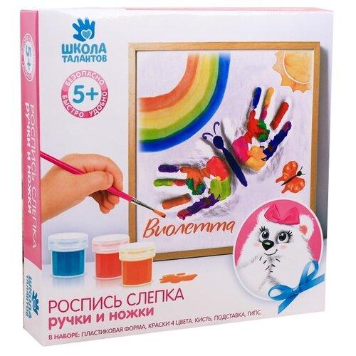 Купить Школа талантов Роспись слепка красками Бабочка для девочки (2910436), Гипс