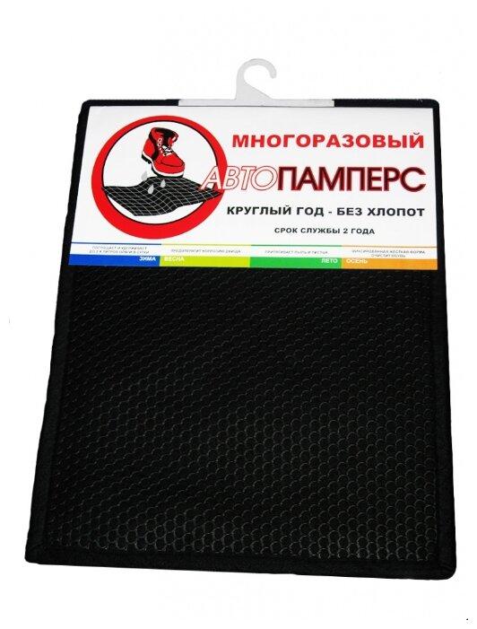 Влаговпитывающий автомобильный коврик «Автопамперс»