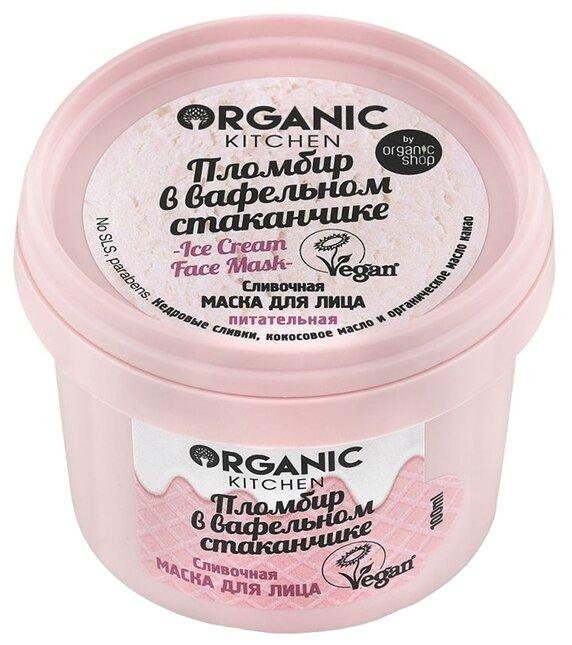 Organic Kitchen Сливочная маска Пломбир в вафельном стаканчике