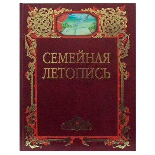 Фотоальбом Слово/Slovo Семейная летопись, бордовый