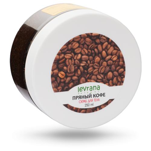 Levrana Скраб для тела Пряный кофе, 250 мл недорого