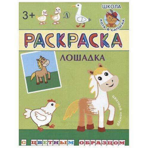 Детская литература Раскраска. Лошадка
