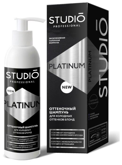 Studio Professional шампунь Platinum для холодных оттенков