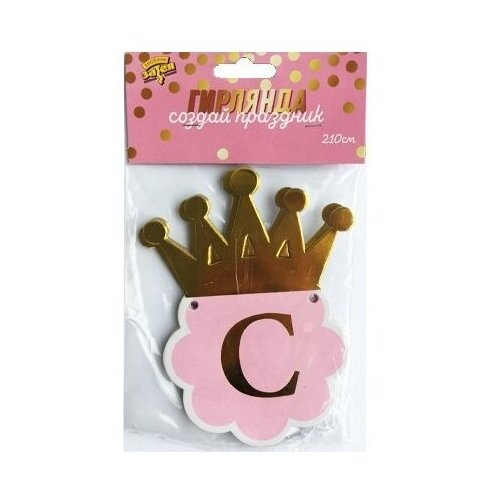 цена на Веселая затея Гирлянда С днем рождения Корона (0034-0007/0022-0002) розовый