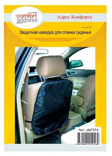 Накидка Comfort Address DAF-014