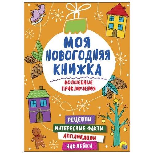 Купить Книжка с наклейками Моя новогодняя книжка. Волшебные приключения , Prof-Press, Книжки с наклейками