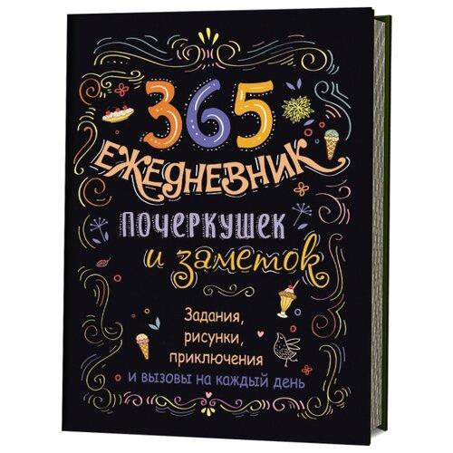 Купить 365. Ежедневник почеркушек и заметок. Задания, рисунки, приключения и вызовы на каждый день (черный), Контэнт, Книги с играми