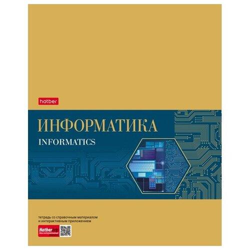 Купить Hatber Тетрадь Gold Style Информатика 48Т5фВd1_22631, клетка, 48 л., Тетради