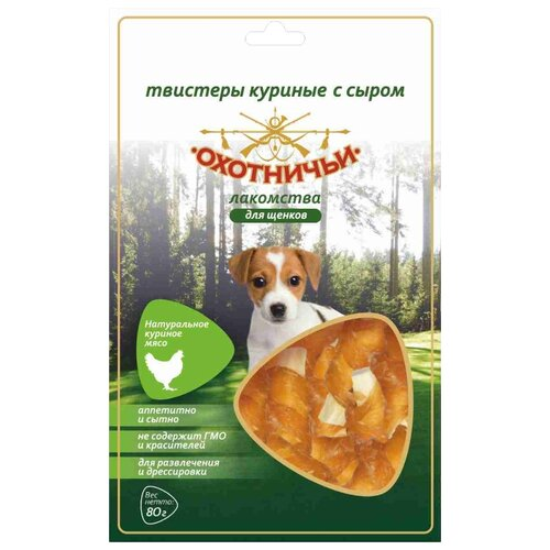 Лакомство для собак Охотничьи Лакомства для щенков Твистеры куриные с сыром, 80 г лакомство для собак охотничьи лакомства для щенков твистеры куриные с сыром 80 г