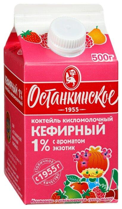 Останкинское Коктейль кисломолочный кефирный с ароматом фруктов и ягод 1%