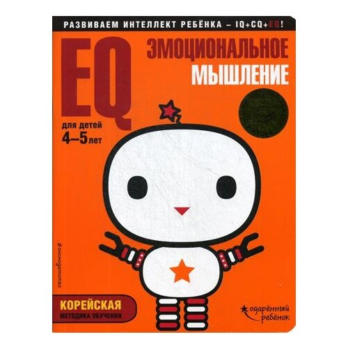 Купить EQ - эмоциональное мышление: для детей 4-5 лет, ЭКСМО, Учебные пособия