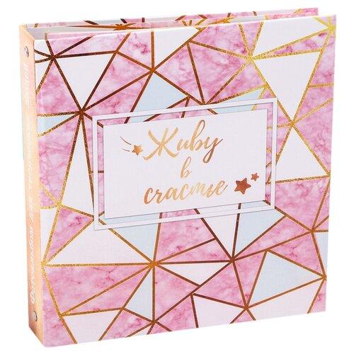 Фотоальбом Арго-Книга Живу в счастье 3009514, розовый