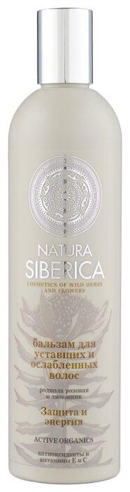Natura Siberica бальзам Защита и энергия для уставших и ослабленных волос