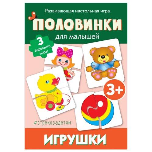 Купить Настольная игра Стрекоза Половинки для малышей Игрушки, Настольные игры